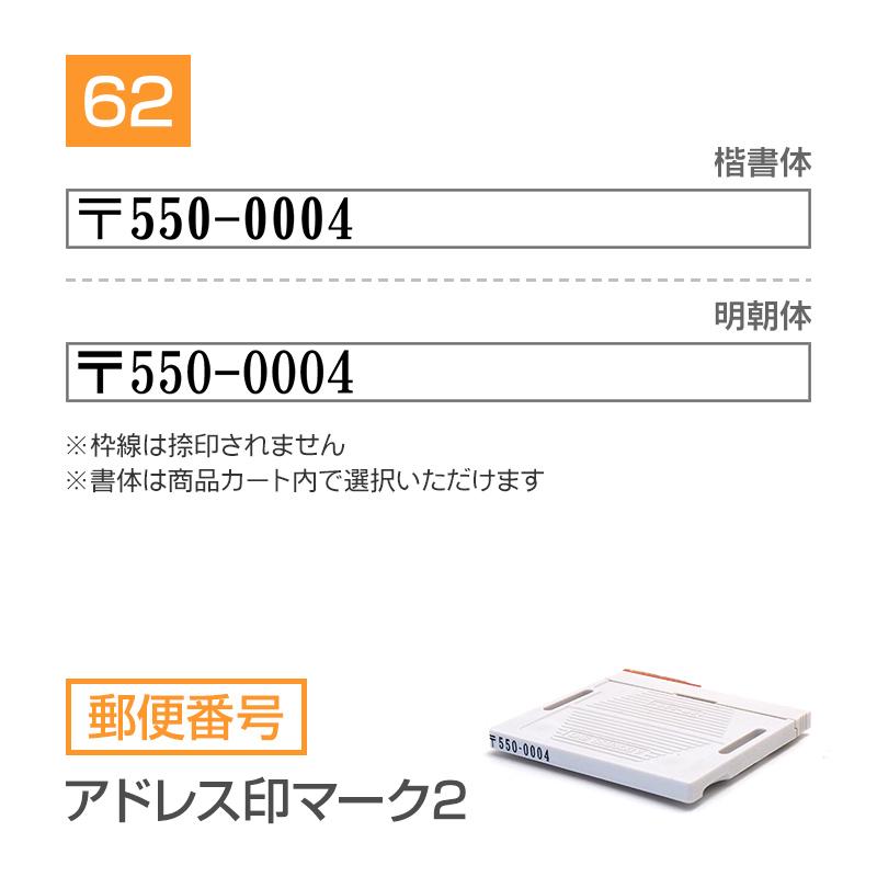 番号 郵便
