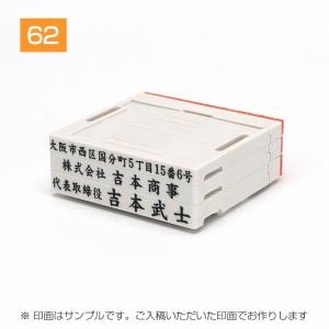 アドレス印マーク2 EX 62mm【中】感光樹脂 横型[→] 3段