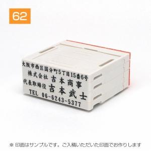 アドレス印マーク2 EX 62mm【中】感光樹脂 横型[→] 4段