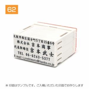 アドレス印マーク2 EX 62mm【中】感光樹脂 横型[→] 5段