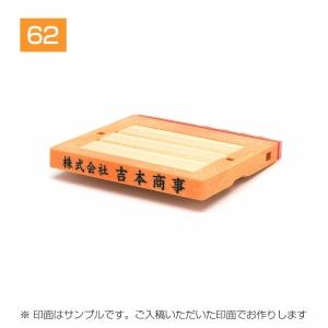 フリーメイト2 62mm【中】感光樹脂 横型[→] 1段