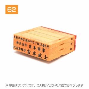 【オンライン入稿】フリーメイト2 62mm【中】感光樹脂 横型[→] 3段