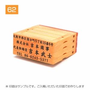 【オンライン入稿】フリーメイト2 62mm【中】感光樹脂 横型[→] 4段