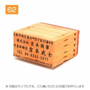 【オンライン入稿】フリーメイト2 62mm【中】感光樹脂 横型[→] 5段